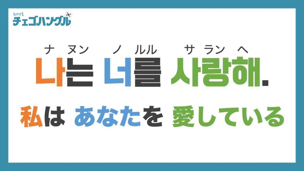 韓国語と日本語はとても似ている