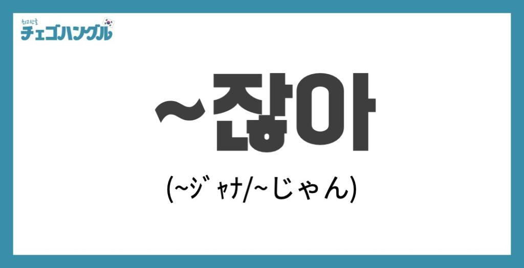 『잖아(ジャナ)』の発音・用法・例文