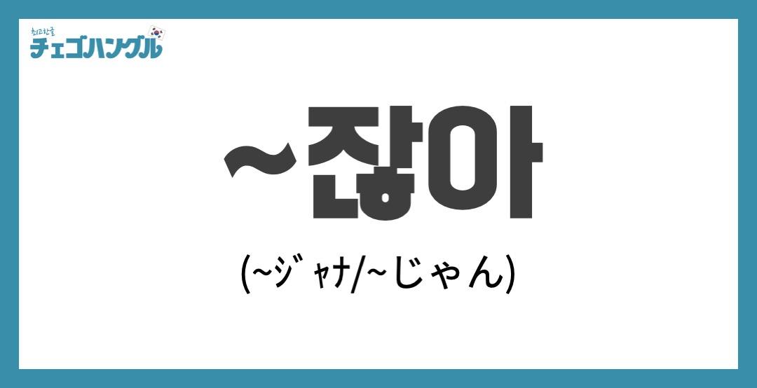 じゃん_韓国語_잖아