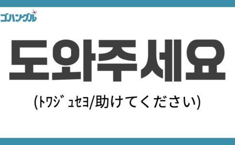 トワジュセヨ(助けてください)