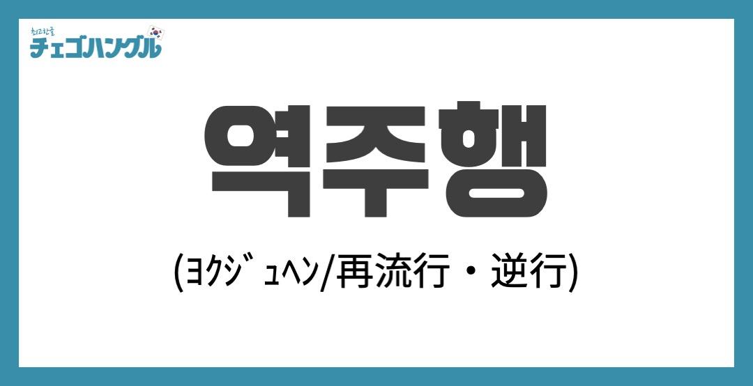 韓国語の「역주행(ヨクジュヘン/逆走)」の意味は?