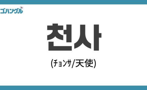 韓国語で「天使」は『천사(チョンサ)』