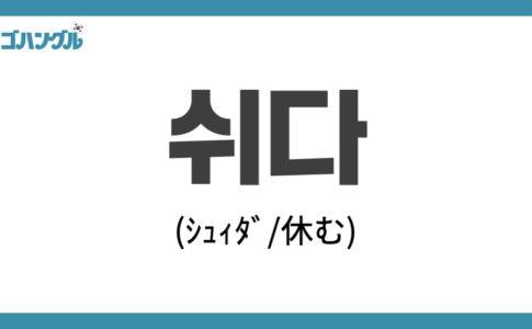 『쉬다(シュィダ/休む)』
