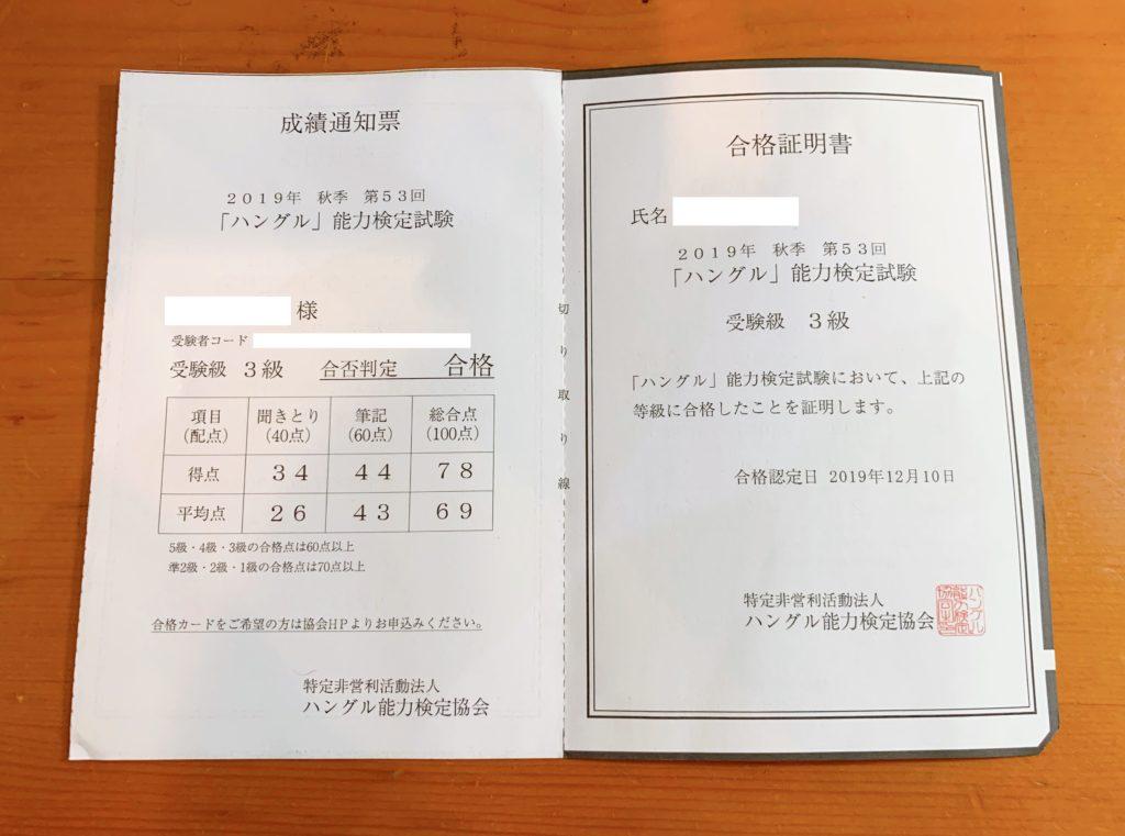 「ハングル」能力検定 3級の合格証明書