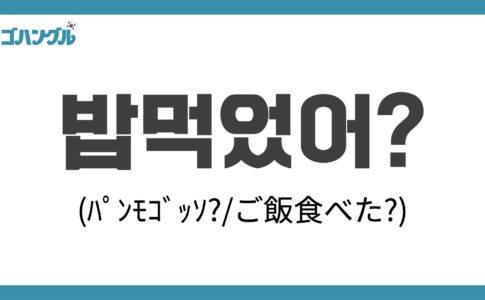 韓国語で「ご飯食べた?」は밥먹었어を使おう