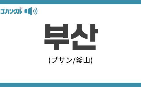 부산はBusan?それともPusan?