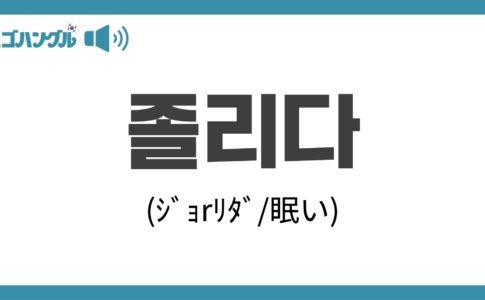 """韓国語の""""眠たい""""は졸리다"""