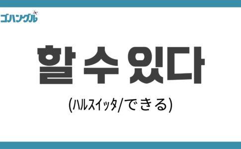 할수있다_韓国語で「出来る」