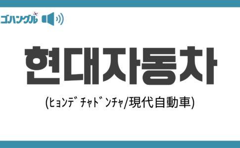 ヒュンダイの韓国語は현대자동차