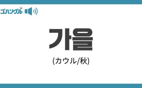 韓国語で「秋」を表す「가을(カウル)」について優しく解説
