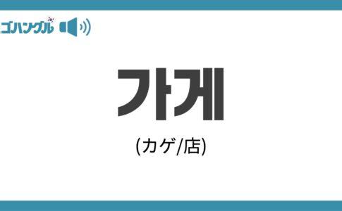 韓国語で「店」は「가게(カゲ)」