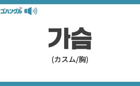 韓国語で「胸」は「가슴(カスム)」