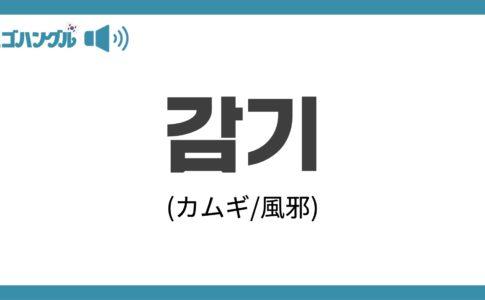 韓国語で「風邪」を表す「감기(カムギ)」について優しく解説