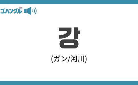 韓国語で「川」を表す「강(ガン)」について優しく解説