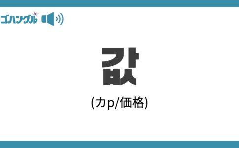 韓国語で「値段」を表す「값(カプ)」について優しく解説