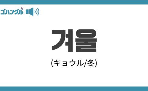 韓国語で「冬」を表す「겨울(キョウル)」について優しく解説