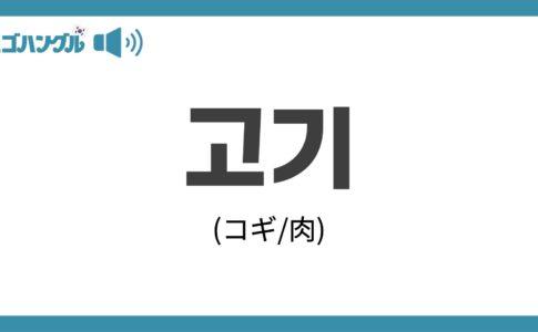 韓国語で「肉」を表す「고기(コギ)」について優しく解説