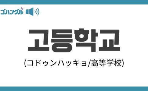 韓国語で「高校」を表す「고등학교(コドゥンハッキョ)」について優しく解説