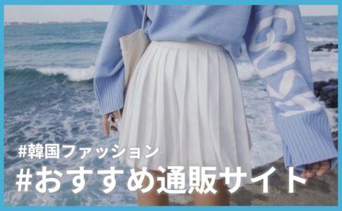 韓国ファッションオススメブランド・通販