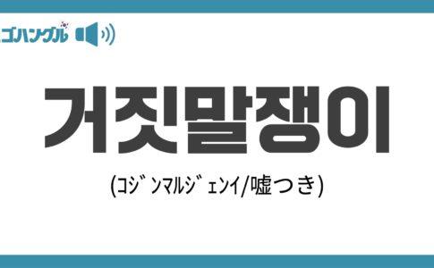 韓国語で嘘つきを表す「コジンマルジェンイ」