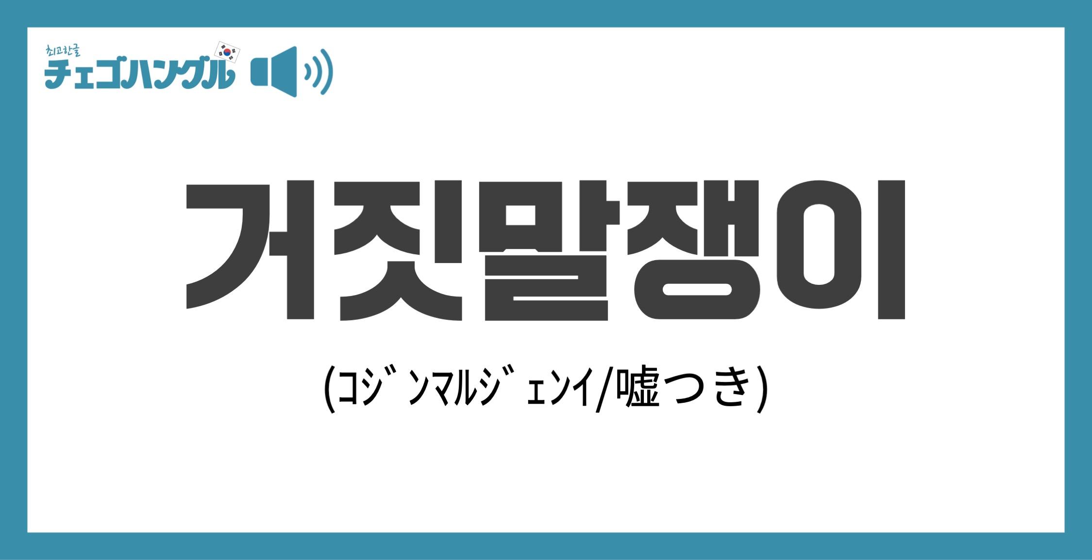 """嘘つき」は韓国語で""""거짓말쟁이(コジンマルジェンイ)"""" - チェゴハングル"""