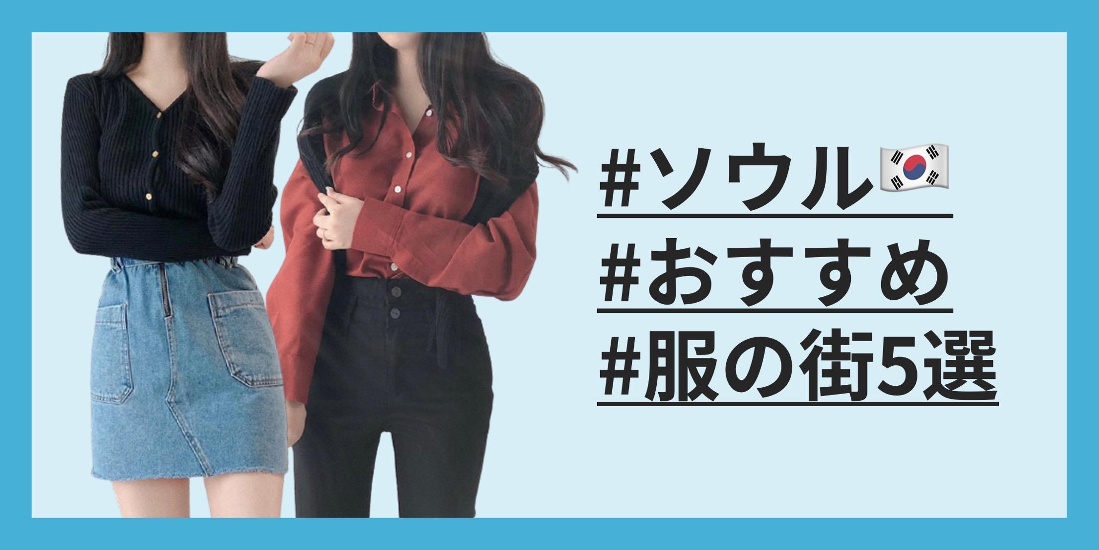 ソウルで服を買うのにおすすめの街5選