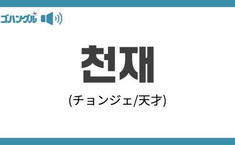 韓国語で天才は「천재(チョンジェ)」