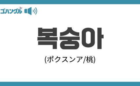 韓国語で「桃」は「복숭아(ポクスンア)」