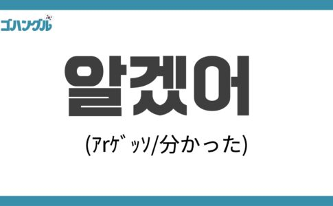 韓国語_あいげっそ(分かった)