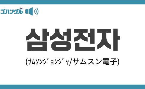 サムスンは韓国語で삼성