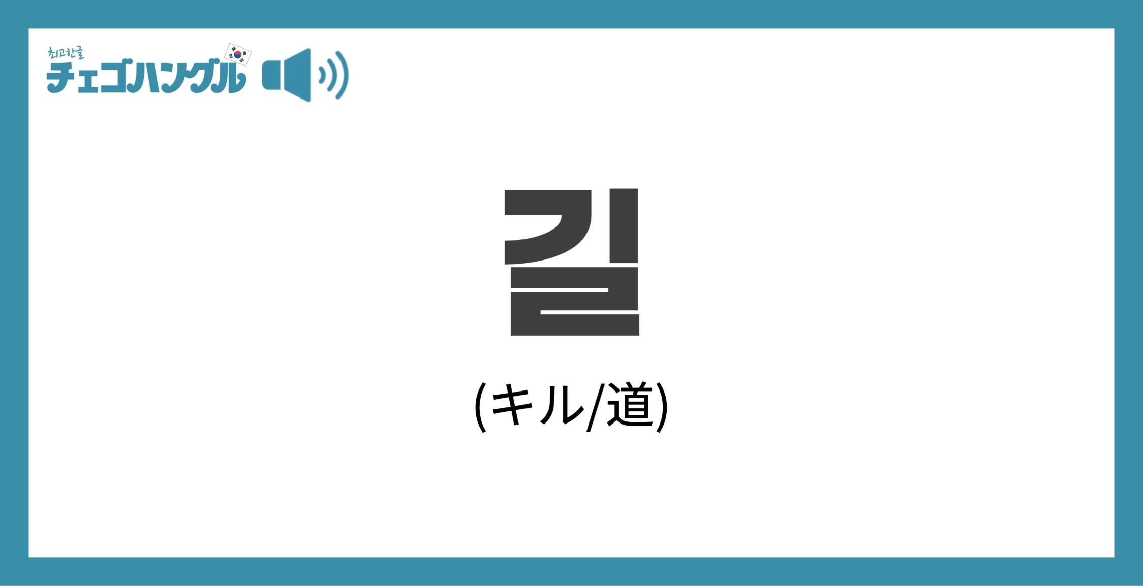 韓国語で「道」を表す「길(キル)」について優しく解説