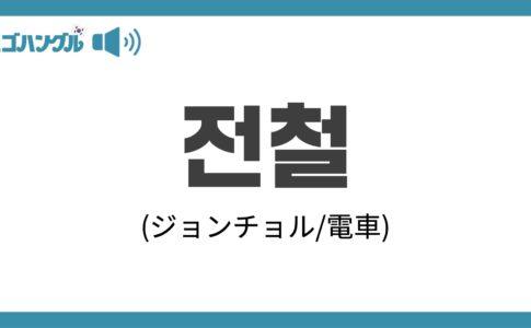 韓国語で「電車」を表す「전철(ジョンチョル)」について優しく解説