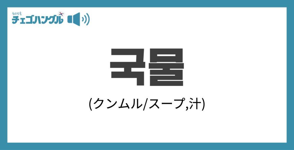 韓国語で「スープ、汁」を表す「국물(クンムル)」