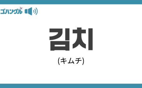 韓国語で「キムチ」を意味する「김치」