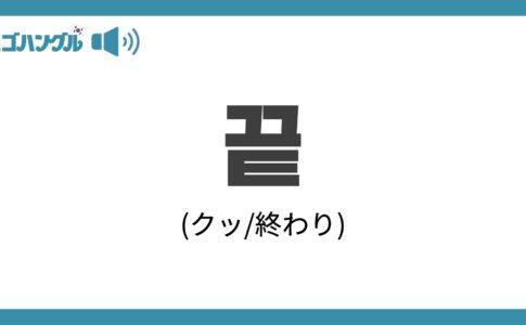 韓国語で「終わり」を表す「끝(クッ)」について優しく解説