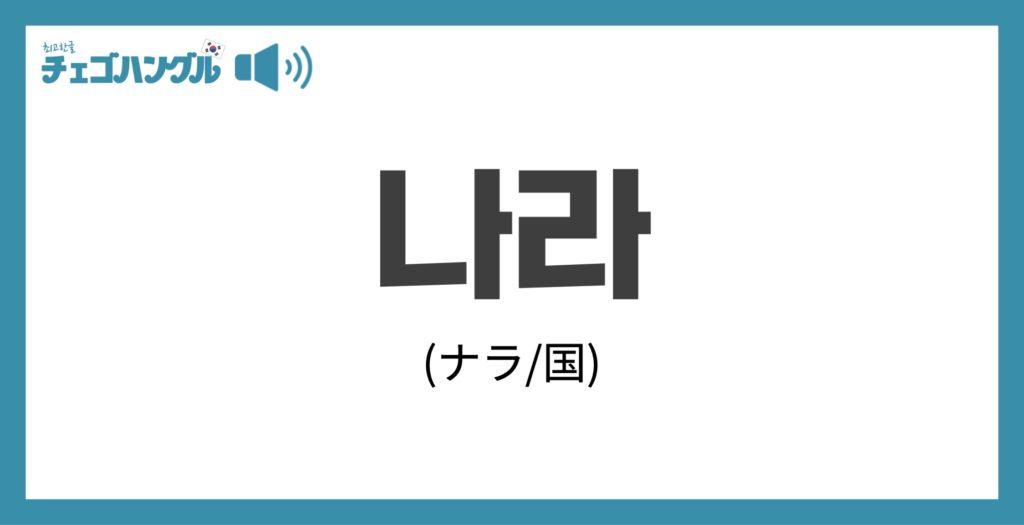 韓国語で「国」を意味する「나라(ナラ)」