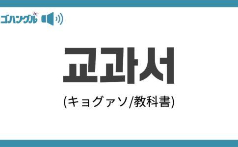 韓国語で「教科書」を表す「교과서(キョグァソ)」