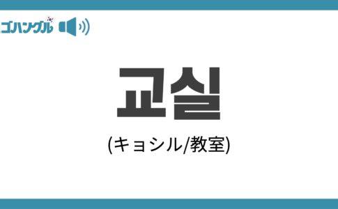 韓国語で「教室」を意味する「교실(キョシル)」