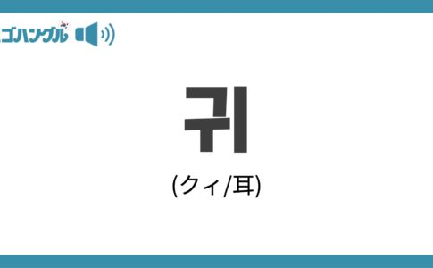 韓国語で「耳」を表す「귀(クィ)」