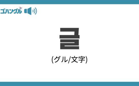 韓国語で「文字」を表す「글(グル)」について優しく解説