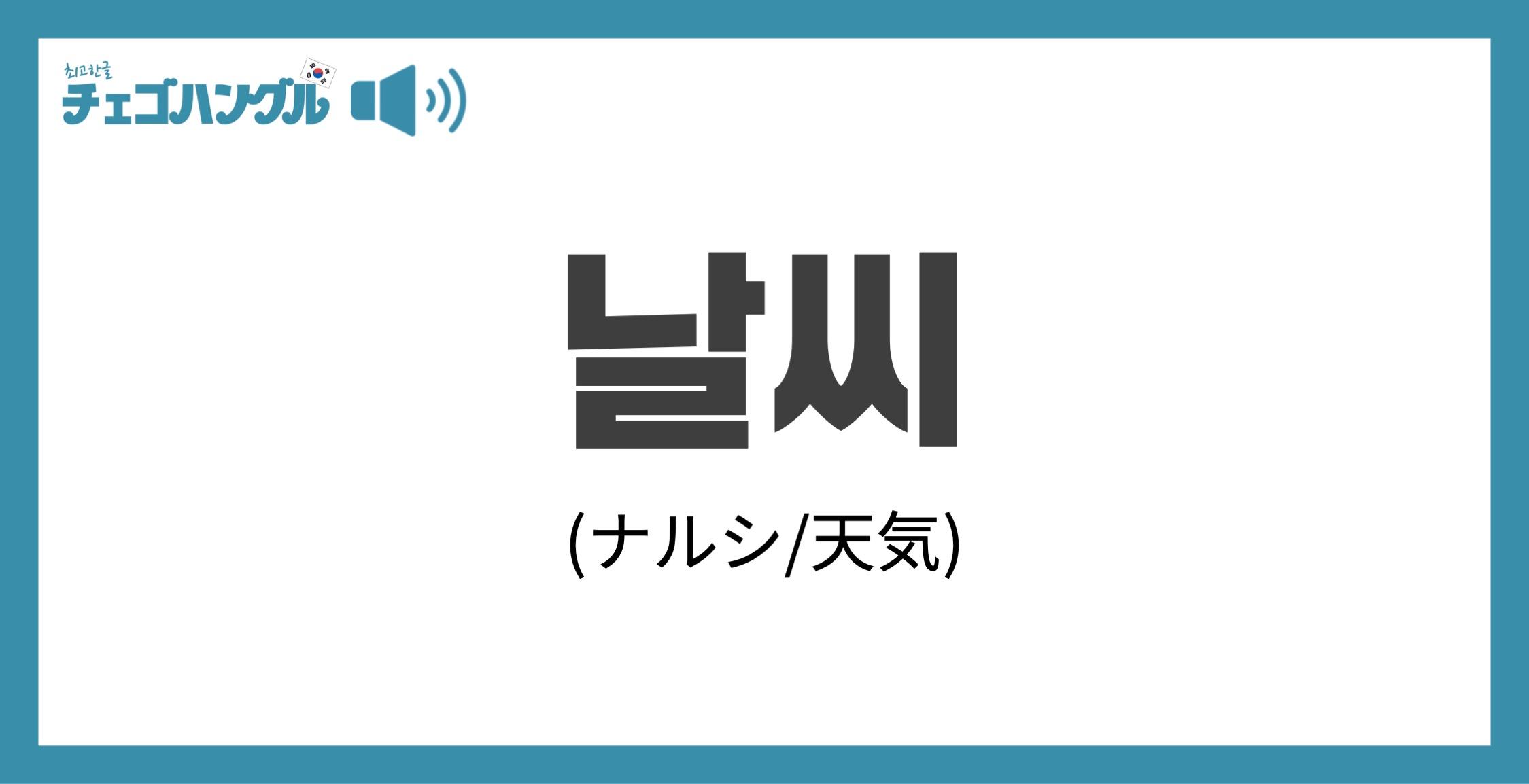 韓国語で「天気」は「날씨(ナルシ)」雨や雪、晴れは何と言う?