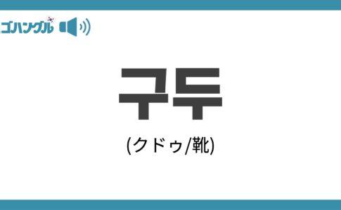 韓国語で「靴」を意味する「구두(クドゥ)」