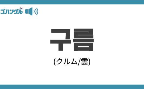 韓国語で「雲」を表す「구름(クルム)」