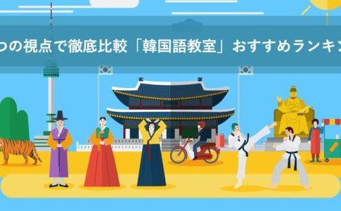 韓国語教室_おすすめランキング