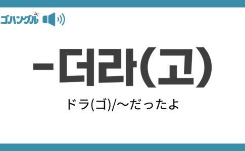 韓国語の더라고(ドラゴ)の意味について
