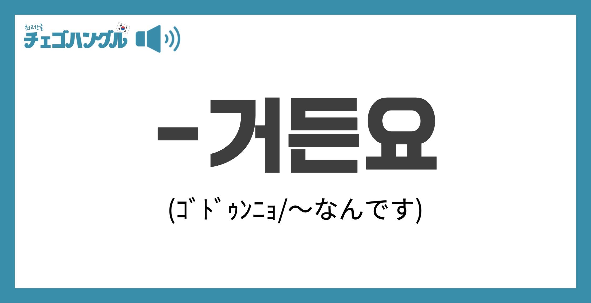 韓国語のごどぅんにょ(거든요)について解説
