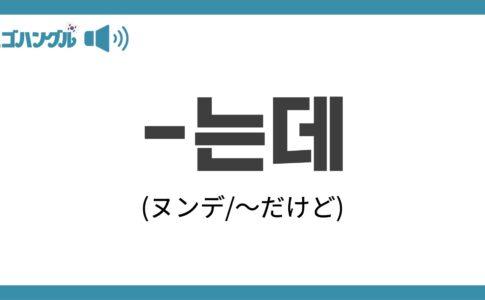 韓国語の「ヌンデ(〜だけど)」