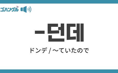 韓国語の던데(ドンデ)について解説