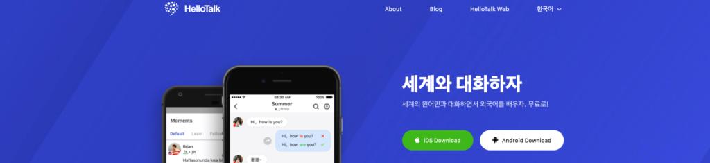Hellotalkで韓国語を学ぶ