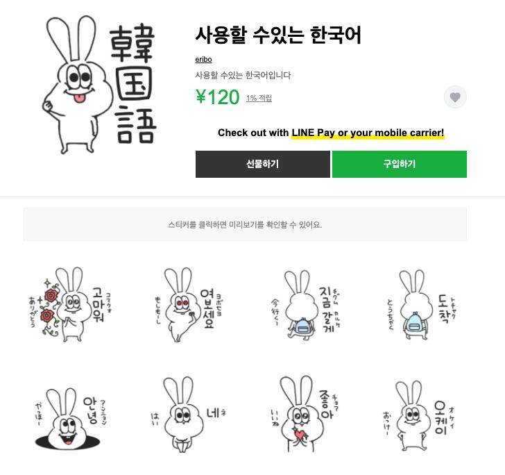 LINEスタンプ「使える♪太っちょうさぎの韓国語♪」